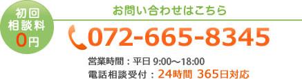 お問い合わせはこちら 初回相談料0円 050-3005-8972 営業時間:平日・土9:00~20:00 電話相談:24時間 365日対応