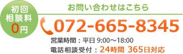 お問い合わせはこちら 初回相談料0円 050-3005-8972 営業時間:平日・土 9:00~20:00(日・祝日応相談) 電話相談:24時間 365日対応