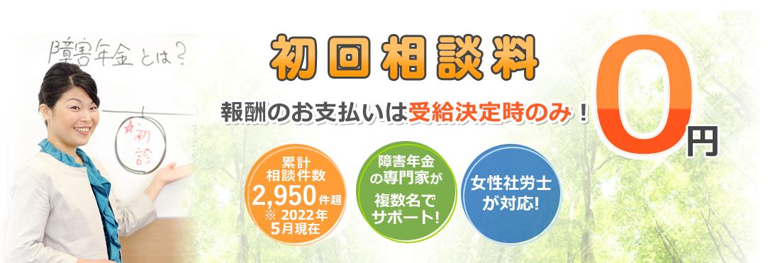 初回相談料0円 報酬のお支払いは受給決定時のみ!