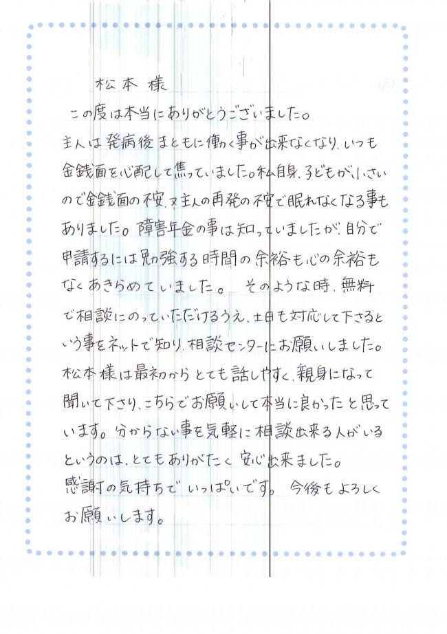 感謝のお手紙-1