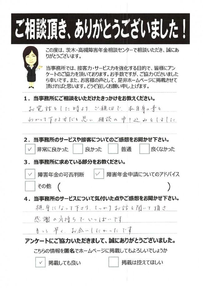 吹田市・うつ病 (2)
