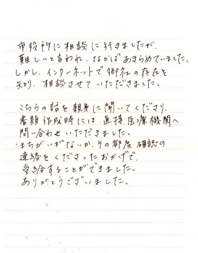 感謝のお手紙(2名分)-001