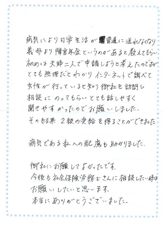 2月の感謝のお手紙-001