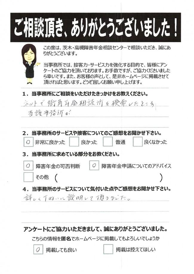 茨木市・肺がんと心臓病(ペースメーカー)