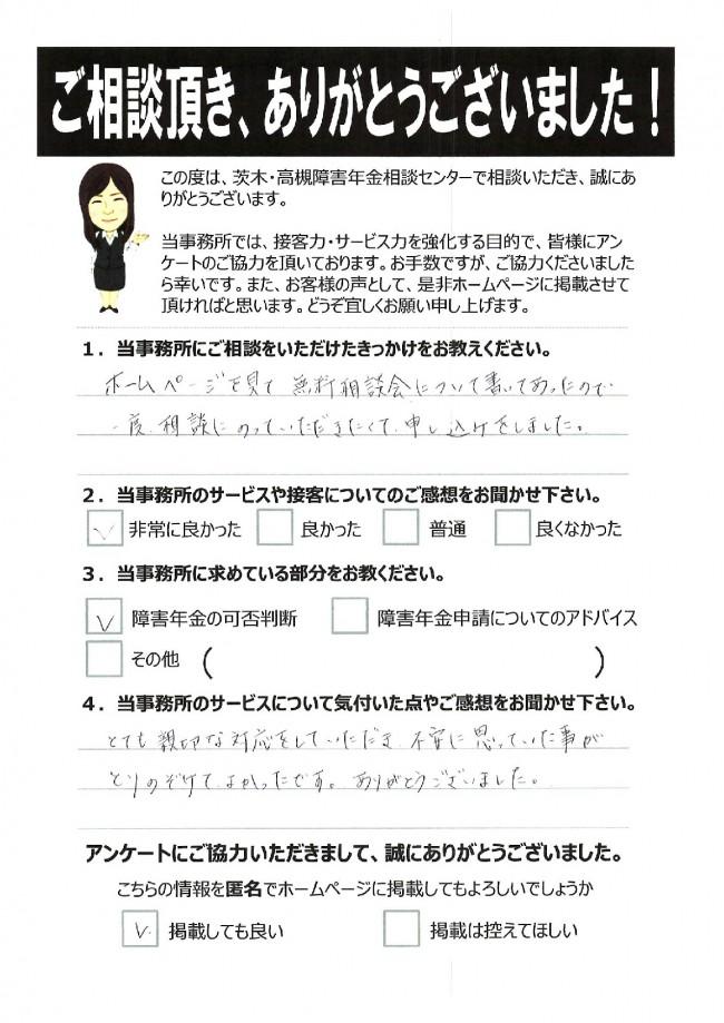 高槻市・脳幹脳炎