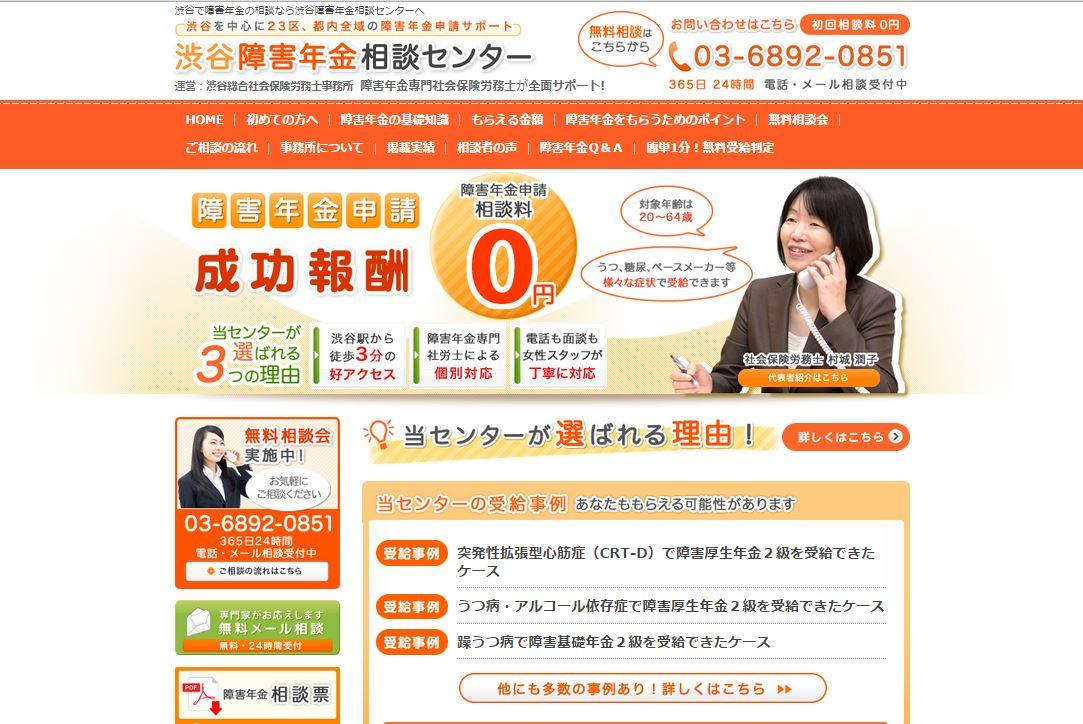 渋谷障害年金相談センター
