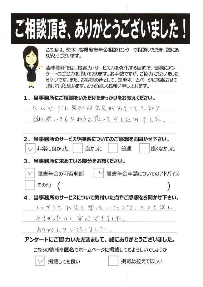 茨木市・静脈性不整脈
