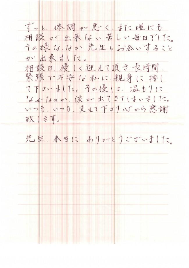 感謝のお手紙-2